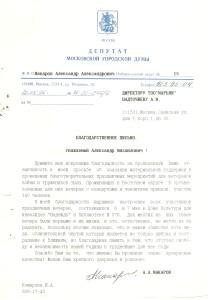 Рекомендательное письмо в адрес ООО МАРЬЯМ от Московской городской Думы